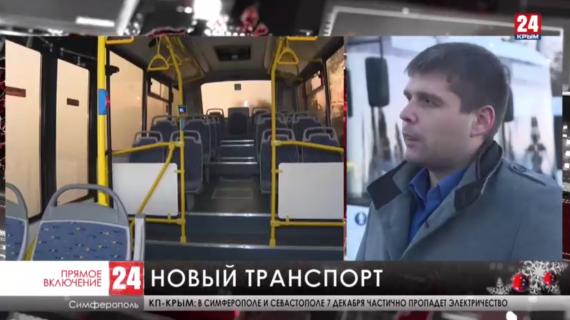 Ещё три новых автобуса выходят на маршрут в Крыму