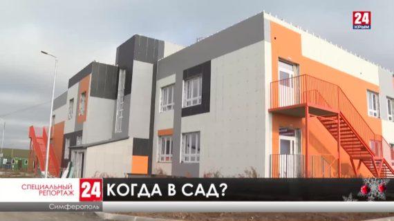 В Крыму 17 недостроенных дошкольных учреждений  простаивают уже несколько лет