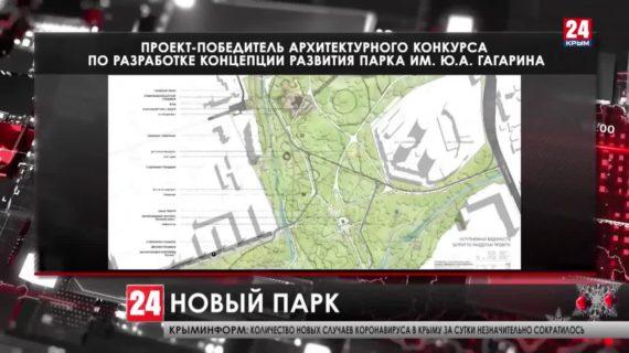 Крымская проектная организация победила в конкурсе на лучший проект реконструкции парка имени Гагарина