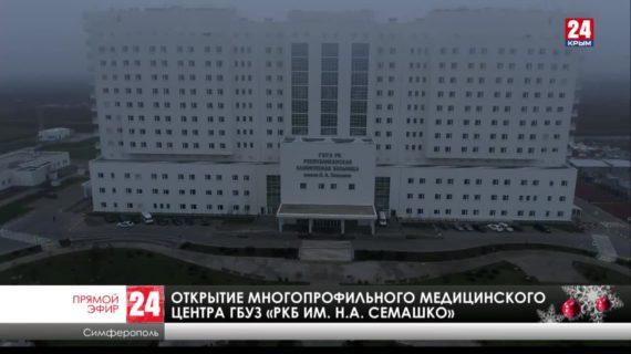 """Открытие многопрофильного медицинского центра ГБУЗ """"РКБ им. Н.А. Семашко"""""""