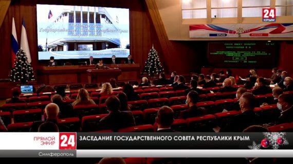 21.12.2020. Итоговая сессия Государственного Совета Республики Крым