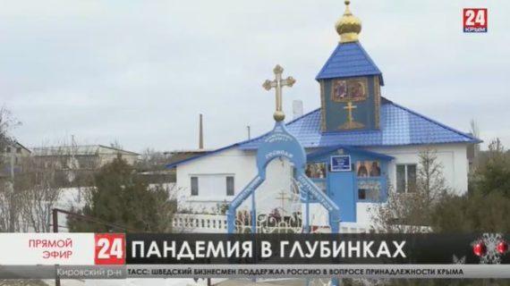 Как переживают пандемию в крымских сёлах