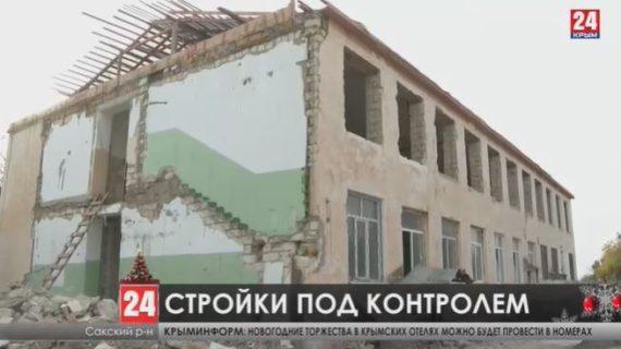В Крыму завершают строительство на многих объектах