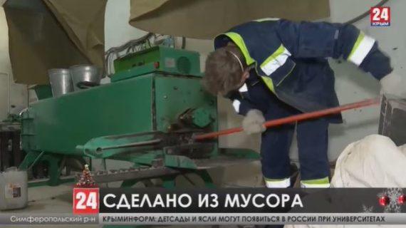 Экозавод по переработке вторсырья открылся в Крыму