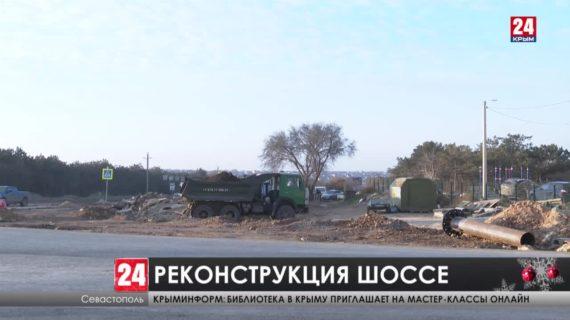 Дорогам быть? В Севастополе решили пока не укладывать верхний слой асфальта на объездной дороге