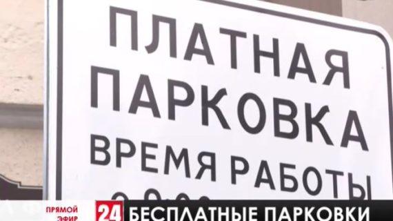 Парковки Ялты сделают бесплатными
