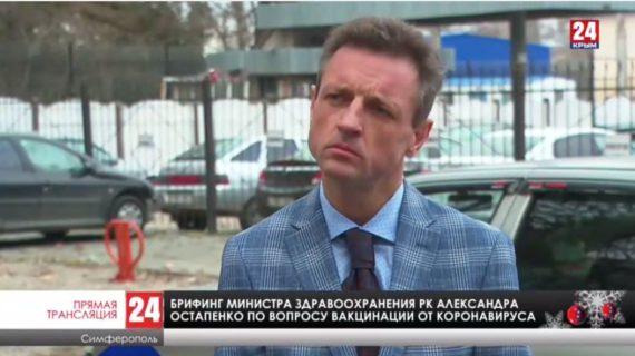 Брифинг министра здравоохранения РК Александра Остапенко. 15.12.2020