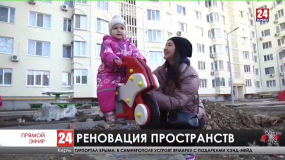 В одном из густонаселённых районах Керчи завершают благоустройство шести дворов