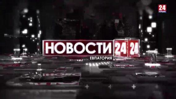 Новости Евпатории. Выпуск от 15.12.2020