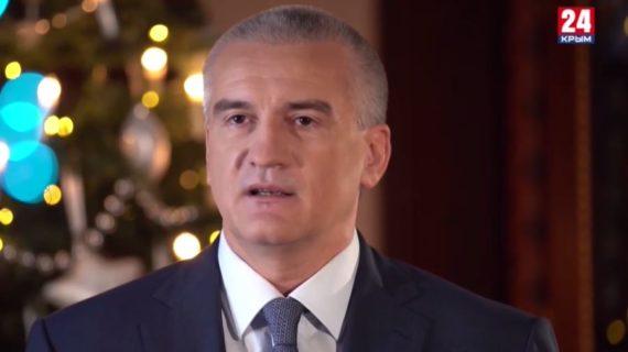 Сергей Аксёнов поздравил крымчан с наступающим Новым годом
