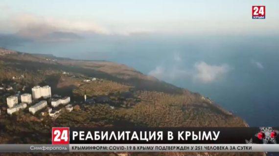Эффективный метод реабилитации готовы предложить здравницы Крыма