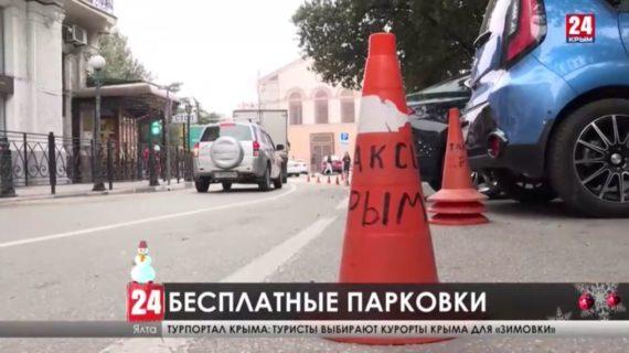 Власти Ялты предложили сделать парковки бесплатными