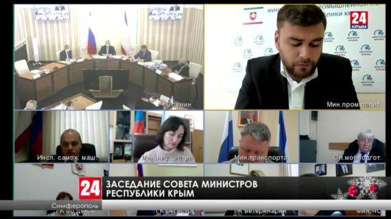 Заседание Совета министров Республики Крым. 22.12.20