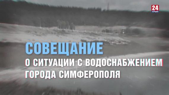 21.12.20 Совещание по ситуации с водоснабжением