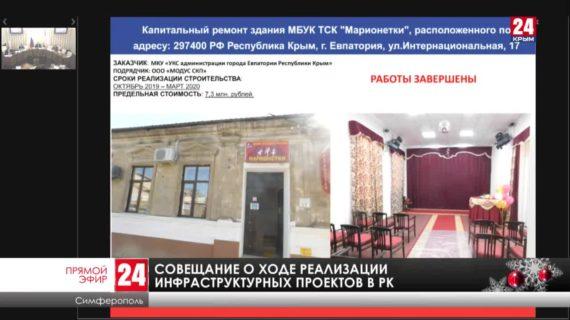 30.12.2020. Совещание о ходе реализации инфраструктурных проектов в Республике Крым