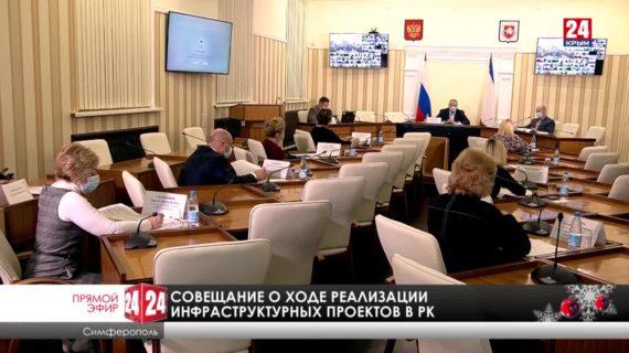 17.12.2020. Совещание о ходе реализации инфраструктурных проектов в Республике Крым