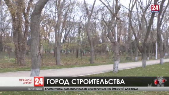Новости Евпатории.  Выпуск от 18.12.20