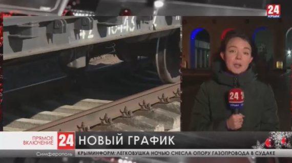 С 13 декабря на Крымской железной дороге введут новый график движения