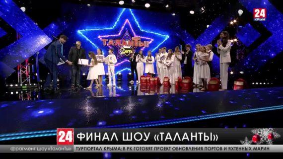 На телеканале «Первый Крымский» завершился второй сезон детского шоу «ТаланТы»