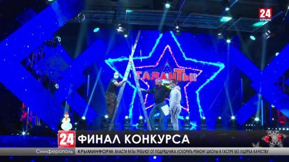 Шоу-конкурс «ТаланТы» готов представить победителя проекта