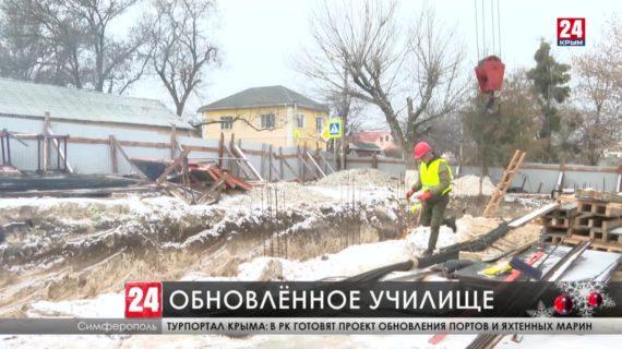 Здание Крымского художественного училища им. Самокиша в Симферополе готово на 20%