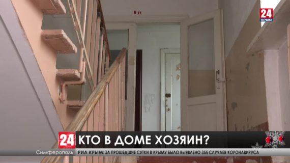 Кто в доме хозяин, и как его вообще найти? Непростой жилищный вопрос заботит жителей Аграрного