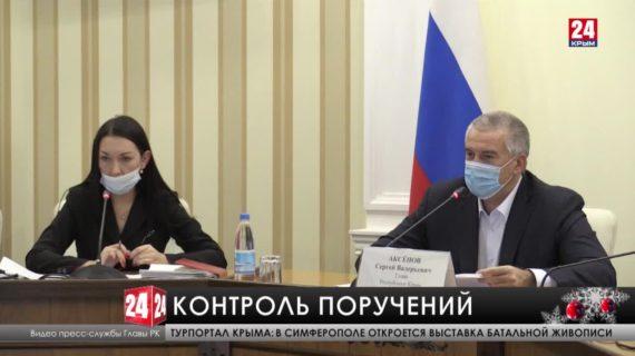 Глава Республики Крым провёл совещание по контролю за выполнением поручений