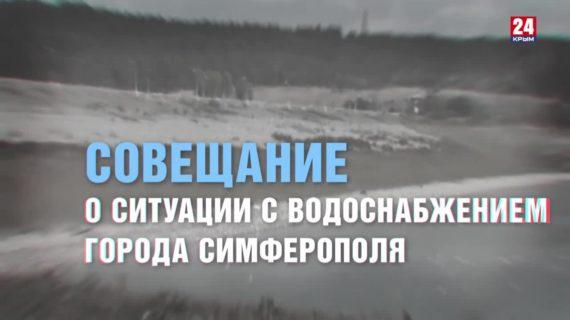 14.12.20 Совещание по ситуации с водоснабжением