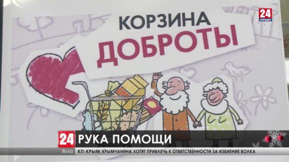 В Крыму работают 11 федеральных и 30 региональных организаций волонтёров