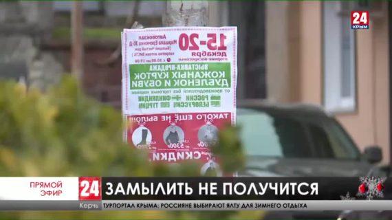 22 протокола за незаконное размещение рекламных объявлений вручили керченским предпринимателям