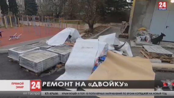 В Гаспринской школе №1 сорвали сроки ремонта на полгода
