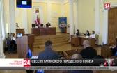 Сессия ялтинского городского совета 22.12.20