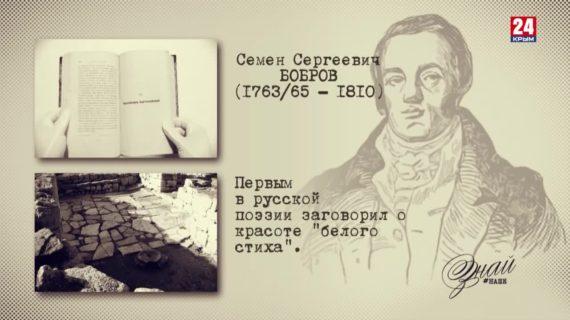 «#ЗнайНаше». Выпуск № 184. Семен Бобров