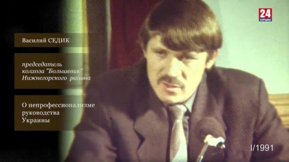 Голос эпохи. Выпуск № 122. Василий Седик