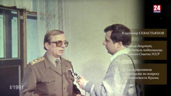 Голос эпохи. Выпуск № 125. Владимир Севастьянов