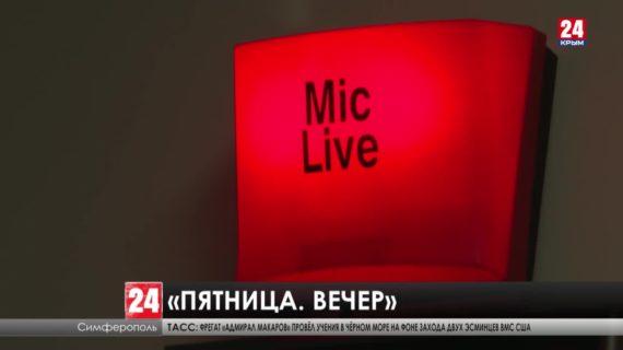 На телеканале «Крым 24»  – новое шоу «Пятница. Вечер»