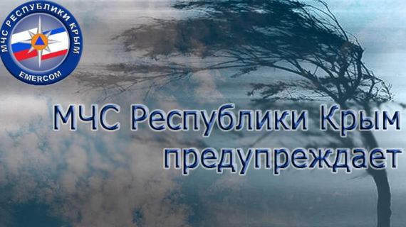 В МЧС Крыма предупредили о сильном ветре