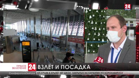 Аэропорт «Симферополь» отмечает 85-летний юбилей