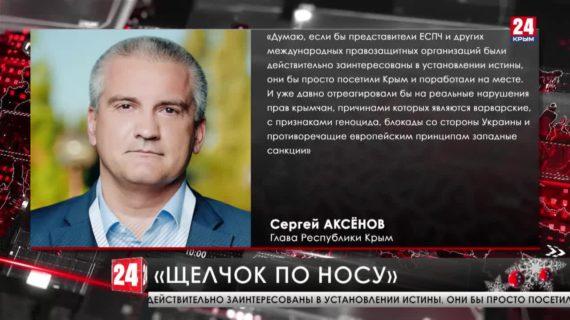 Сергей Аксёнов: «Это «щелчок по носу» международным кляузникам, врунам и провокаторам»