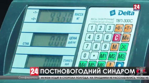 Как крымчане приходят в форму после застолий?