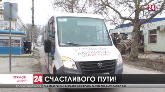 Транспортные перемены. Автопарк Красноперекопска пополнили тремя новыми современными автобусами