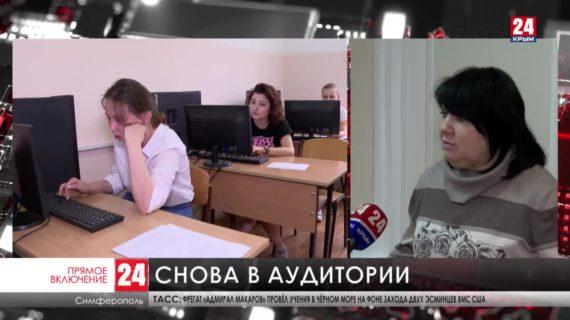 Крымские вузы возвращаются к очной форме обучения