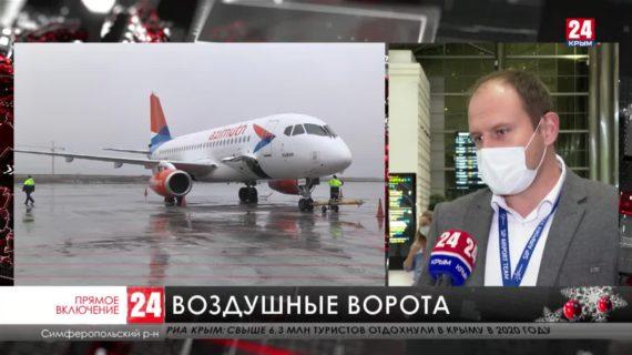 За новогодние праздники международный аэропорт «Симферополь» обслужил почти 141 тысячу пассажиров