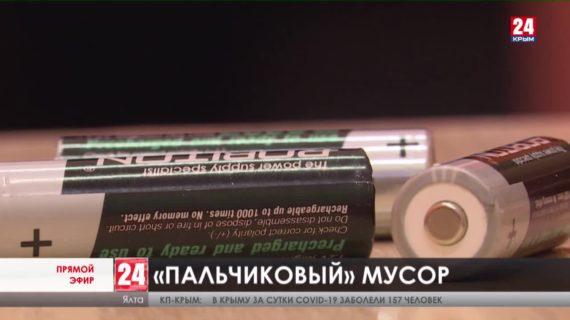 Ядовитые враги природы. Куда в Ялте выбросить использованные батарейки?