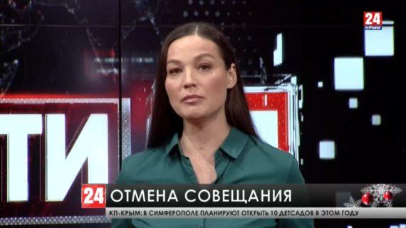 Заседание по ситуации в строительной отрасли Крыма сегодня не состоится