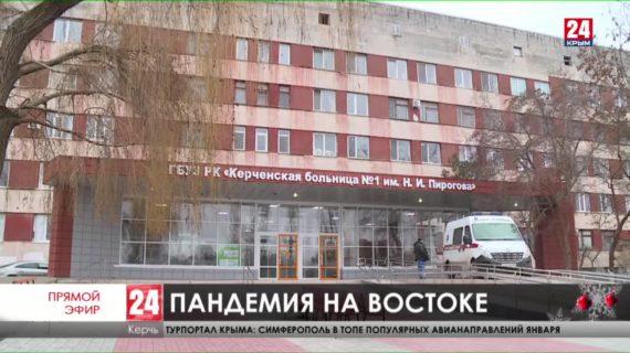 В больницах Керчи  очереди пациентов с симптомами ОРВИ и пневмонии