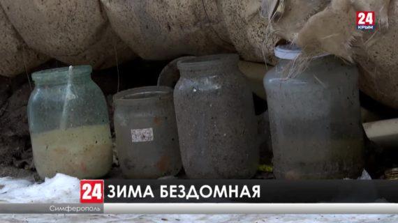 В Симферополе открыли 13 пунктов обогрева и социальную столовую