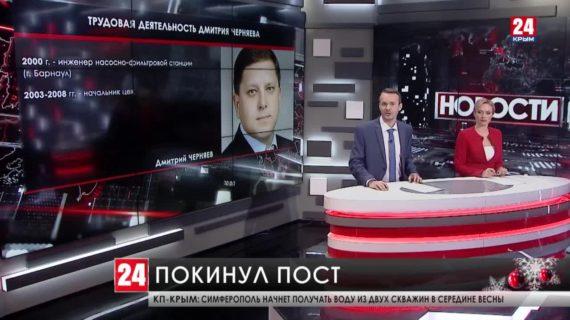 Дмитрий Черняев покинул пост министра жилищно-коммунального хозяйства Крыма