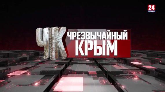 #Чрезвычайный Крым №605 Итоги недели