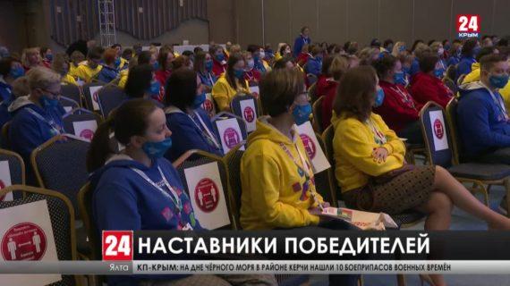 Педагоги победителей конкурса «Большая перемена» встретились в Крыму